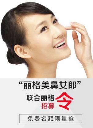 重庆联合丽格整形美鼻女郎招募令 免费假体隆鼻名额限量抢