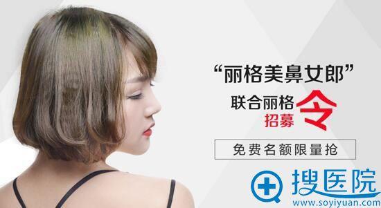 重庆联合丽格整形免费隆鼻活动