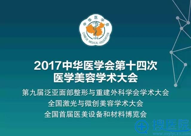 2017中华医学会第十四次医学美容学术大会、第九届泛亚面部整形与重建外科学会学术大会、全国激光与微创美容学术大会、全国首届医美设备和材料博览会5月4日上海召开