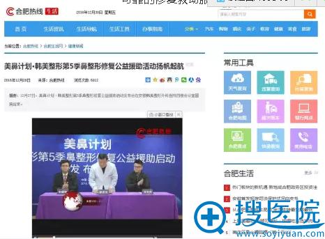 主流媒体对韩美整形第5季鼻整形修复公益援助活动报道