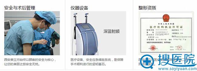 西安美立方整形美容医院资质与设备