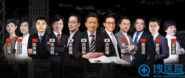 福州名韩整形医院医生团队: