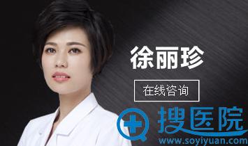 徐丽珍 福州名韩整形医院无创美容中心主任