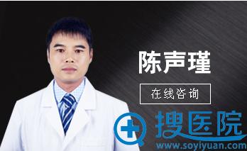 福州名韩整形医院中方院长 陈声瑾