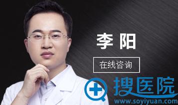 李阳  福州名韩整形医院外科主任