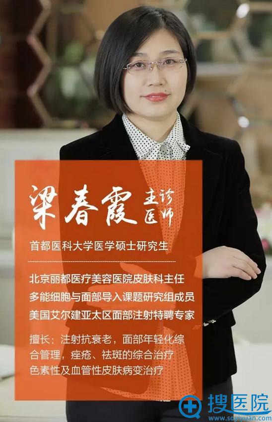 北京丽都皮肤科主任梁春霞