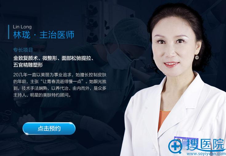 福州海峡美容医院主治医生林珑