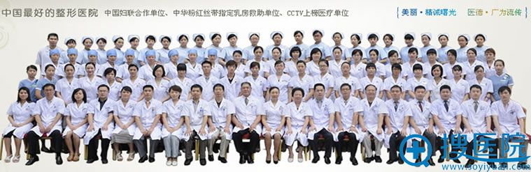 广州曙光整形美容医院医生团队