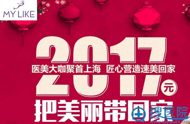 上海美莱整形新年优惠活动