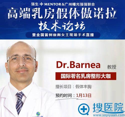 国际乳房整形专家Dr.Barnea坐诊广州曙光