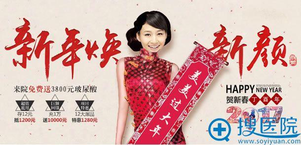 广州曙光整形医院春节整形优惠活动