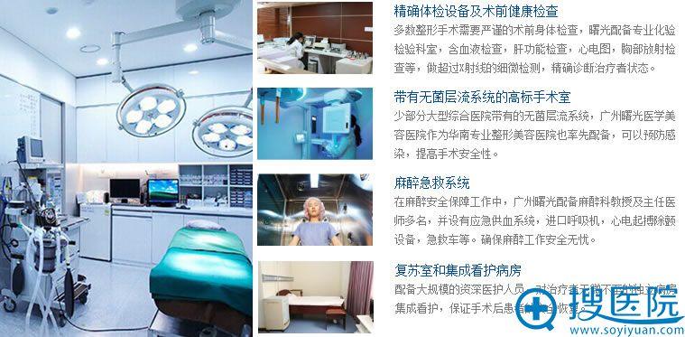 广州曙光整形美容医院整形设备图