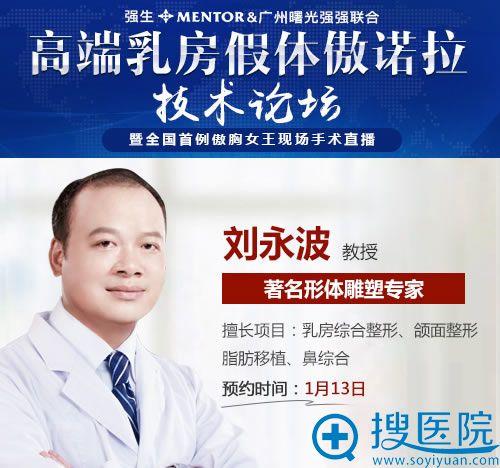 胸部整形专家刘永波坐诊广州曙光