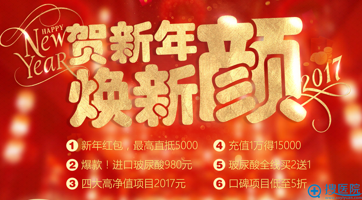杭州格莱美春节整形优惠活动