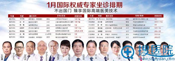 广州曙光1月国际整形专家坐诊表