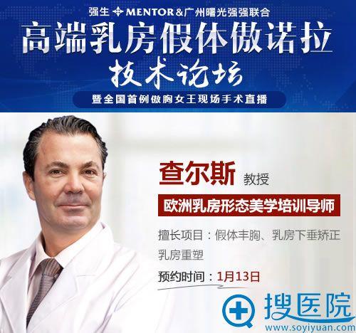 欧洲乳房整形专家查尔斯坐诊广州曙光