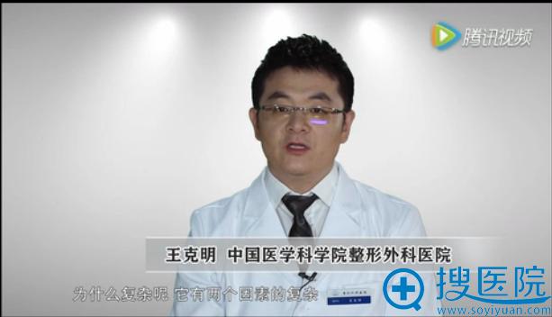 视频直播 看北京八大处整形医院王克明如何看待整形修复手术
