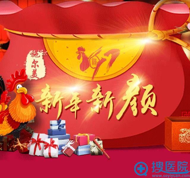 江苏南京施尔美整形医院 一大波新春礼包来袭 新年新颜开运整形