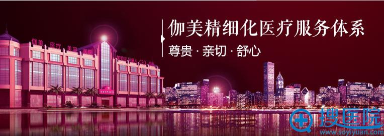 武汉伽美医疗美容医院大楼外景