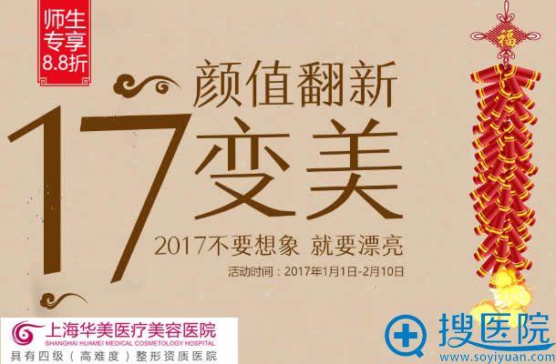 上海华美整形新年优惠活动