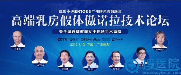 广州曙光联合强生举行乳房假体傲诺拉发布会