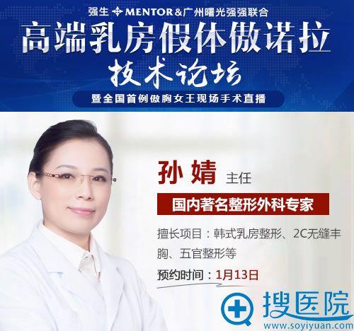 韩式乳房整形专家孙婧坐诊广州曙光