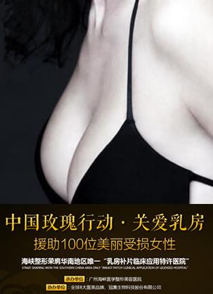 广州海峡整形医院获得乳房补片指定应用特许机构授权