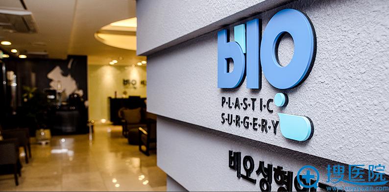 韩国BIO整形医院入口