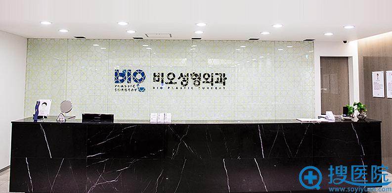 韩国BIO整形医院咨询台