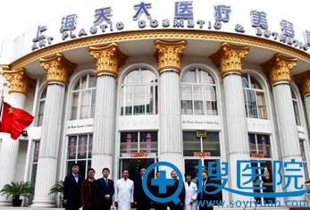 上海天大医院门头