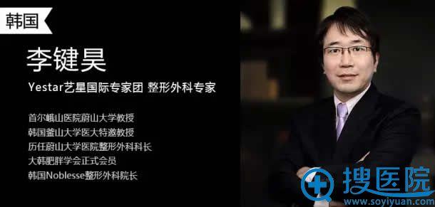 韩国整形专家李键昊1月坐诊上海艺星