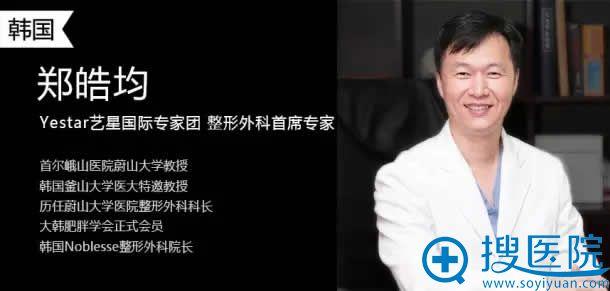 韩国专家郑皓均长期坐诊上海艺星