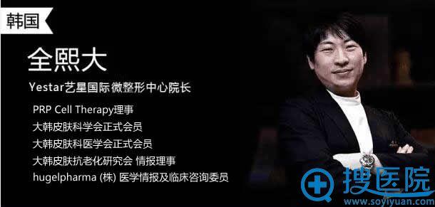 韩国专家全熙大1月坐诊上海艺星