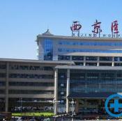 西安西京整形外科医院 1月15日跨年VIP私享注射会6重豪礼送不停