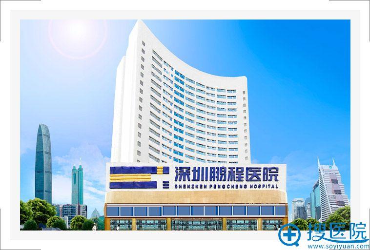 深圳鹏程医院大楼外景