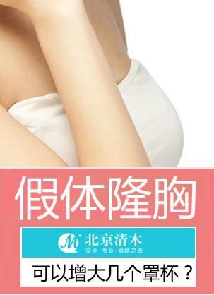 北京清木整形马梅生教授解答:假体隆胸可以增大几个罩杯?