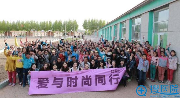 """北京丽都医疗美容发起的""""爱与时尚同行""""大型公益捐赠活动"""