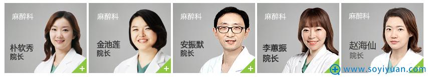 韩国ID整形医院麻醉医学科专家团