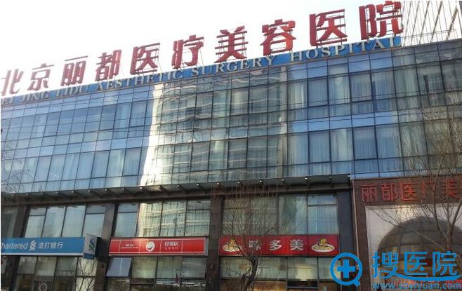北京丽都医疗美容医院大楼