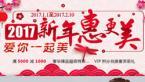 """长沙亚韩整形新年""""惠""""更美活动价格表 韩式双眼皮2580元"""