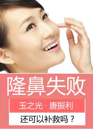 北京润美玉之光整形专家唐振利教你隆鼻手术失败怎么办