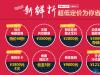 天津伊美尔整形医院寒假新春整形价目表第二波 师生直降500元