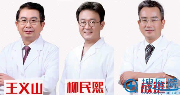 北京华韩整形1月医生坐诊表