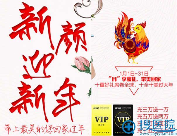 北京华韩整形医院新年优惠活动
