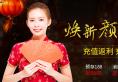 深圳博爱新年换新颜整形活动价格表 爆款项目98元起