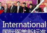 北京华韩整形怎么样?18日全城同庆华韩JCI国际认证发布会