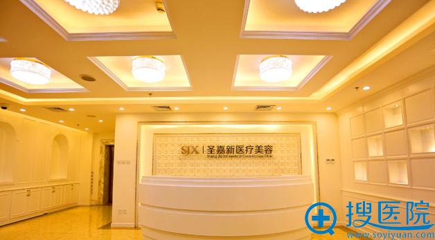 北京圣嘉新医疗美容医院前台
