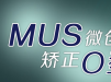 北京京韩整形乔爱军专利之MUSO腿型矫正