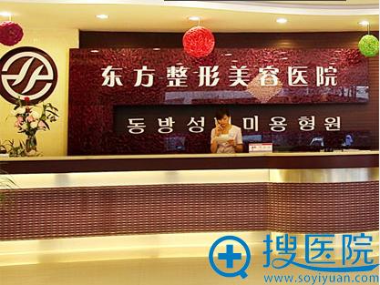 郑州东方整形医院前台