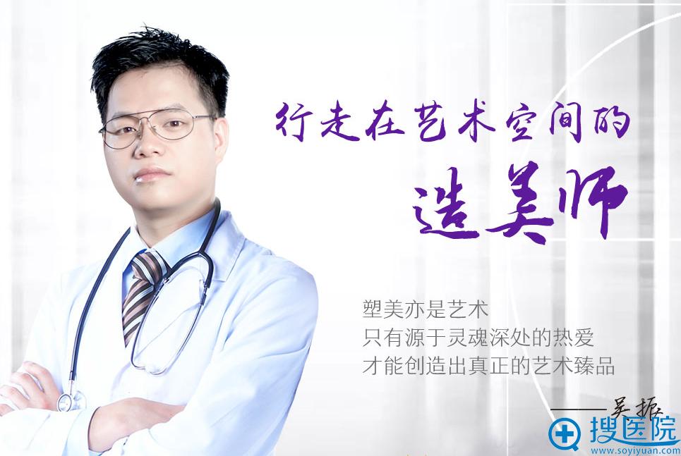 郑州东方整形医院 吴振主任